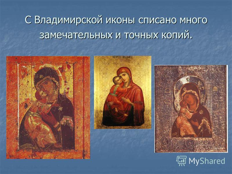 С Владимирской иконы списано много замечательных и точных копий.