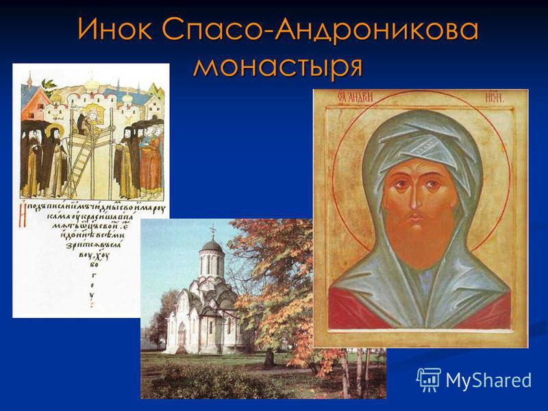 Инок Спасо-Андроникова монастыря