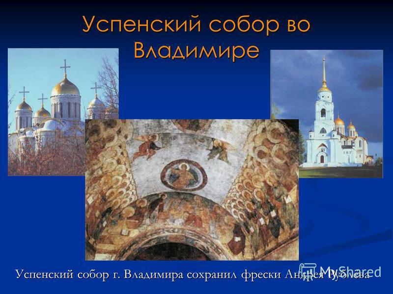 Успенский собор во Владимире Успенский собор г. Владимира сохранил фрески Андрея Рублёва