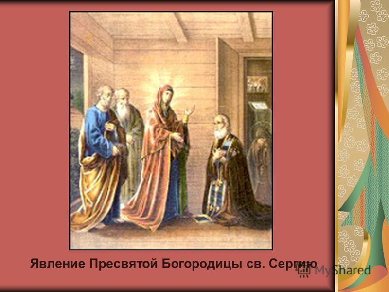 Явление Пресвятой Богородицы св. Сергию