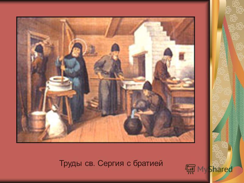 Труды св. Сергия с братией