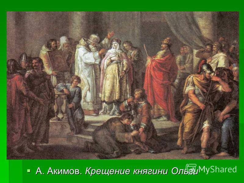А. Акимов. Крещение княгини Ольги А. Акимов. Крещение княгини Ольги