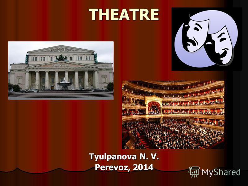 THEATRE Tyulpanova N. V. Perevoz, 2014