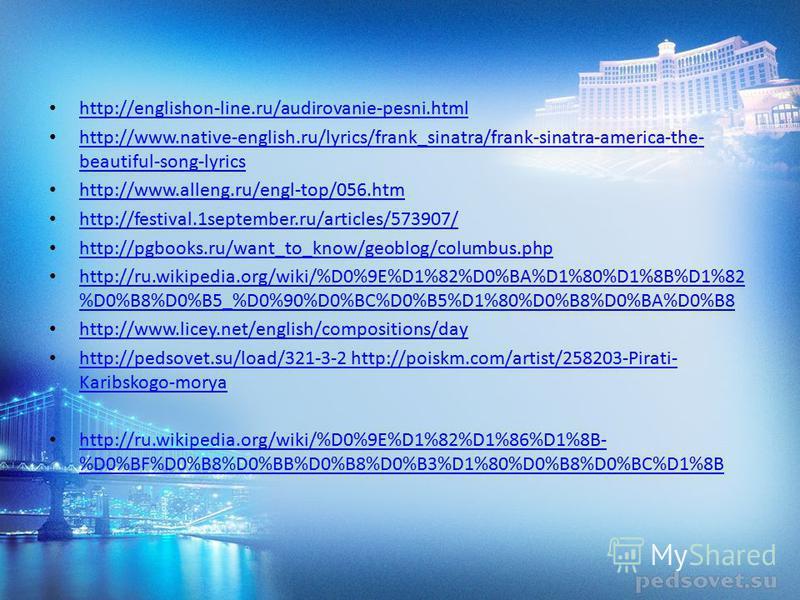 http://englishon-line.ru/audirovanie-pesni.html http://www.native-english.ru/lyrics/frank_sinatra/frank-sinatra-america-the- beautiful-song-lyrics http://www.native-english.ru/lyrics/frank_sinatra/frank-sinatra-america-the- beautiful-song-lyrics http