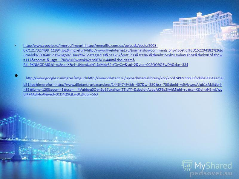 http://www.google.ru/imgres?imgurl=http://megalife.com.ua/uploads/posts/2008- 07/1217327498_11894.jpg&imgrefurl=http://www.liveinternet.ru/journalshowcomments.php?jpostid%3D152204182%26jo urnalid%3D3640123%26go%3Dnext%26categ%3D0&h=1287&w=1733&sz=863
