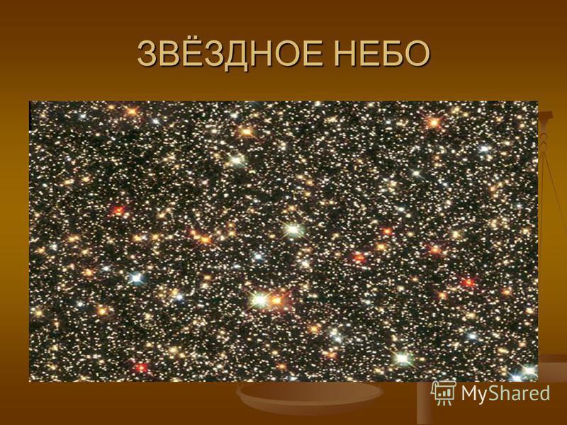 Самые яркие звёзды имеют собственные названия