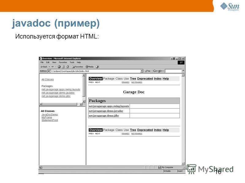 16 javadoc (пример) Используется формат HTML: