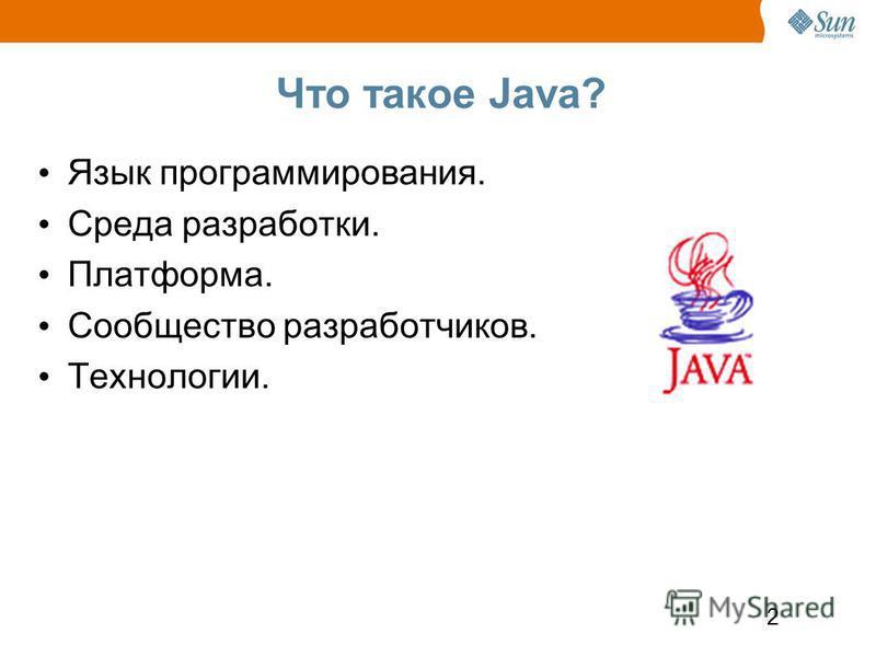 2 Что такое Java? Язык программирования. Среда разработки. Платформа. Сообщество разработчиков. Технологии.