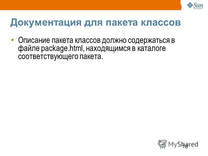 18 Документация для пакета классов Описание пакета классов должно содержаться в файле package.html, находящимся в каталоге соответствующего пакета.