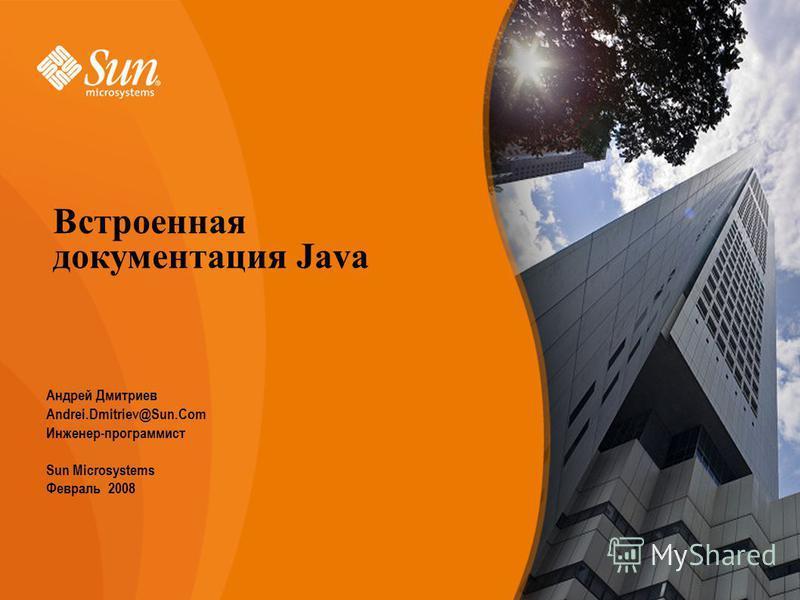 Встроенная документация Java Андрей Дмитриев Andrei.Dmitriev@Sun.Com Инженер-программист Sun Microsystems Февраль 2008