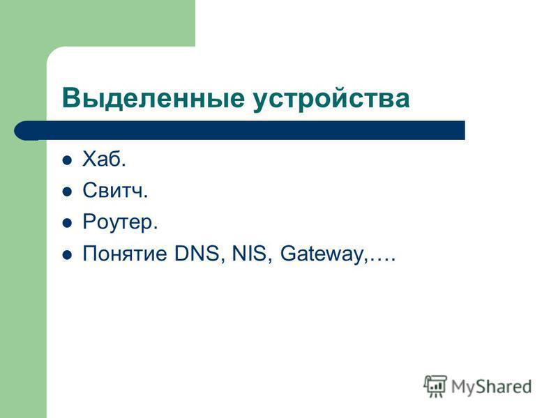 Выделенные устройства Хаб. Свитч. Роутер. Понятие DNS, NIS, Gateway,….