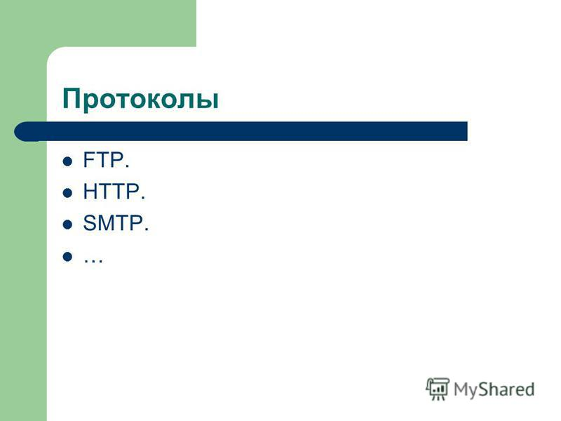 Протоколы FTP. HTTP. SMTP. …