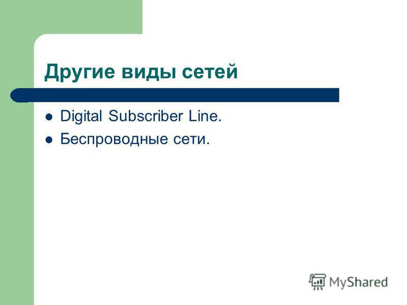 Другие виды сетей Digital Subscriber Line. Беспроводные сети.