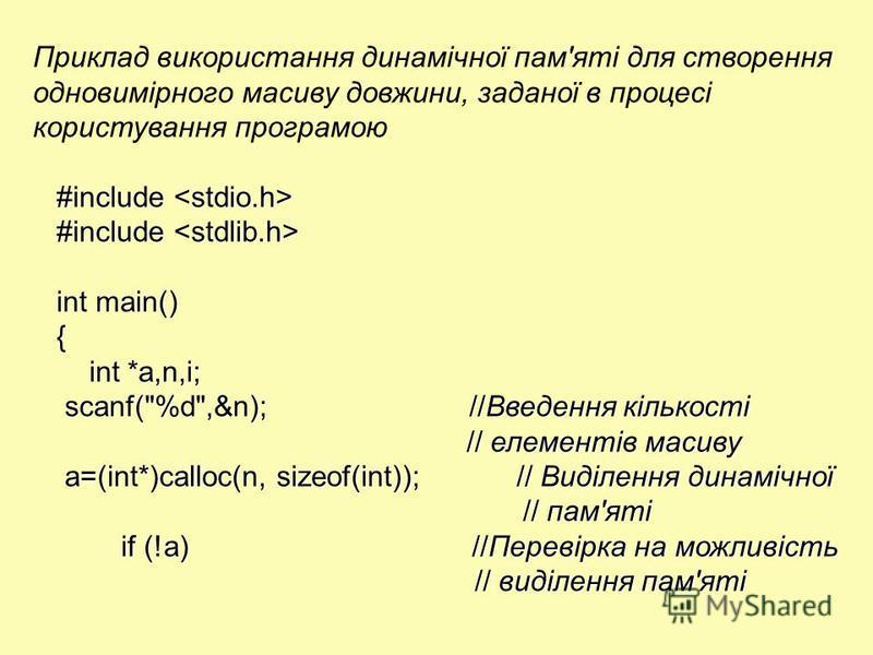 Приклад використання динамічної пам'яті для створення одновимірного масиву довжини, заданої в процесі користування програмою #include #include int main() int main() { int *a,n,i; int *a,n,i; scanf(