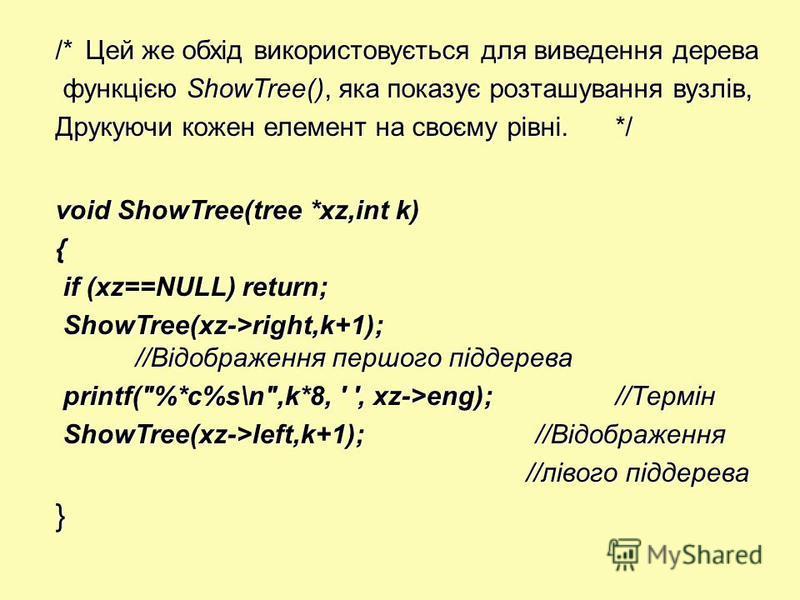 /*Цей же обхід використовується для виведення дерева функцією ShowTree(), яка показує розташування вузлів, функцією ShowTree(), яка показує розташування вузлів, Друкуючи кожен елемент на своєму рівні.*/ void ShowTree(tree *xz,int k) { if (xz==NULL) r