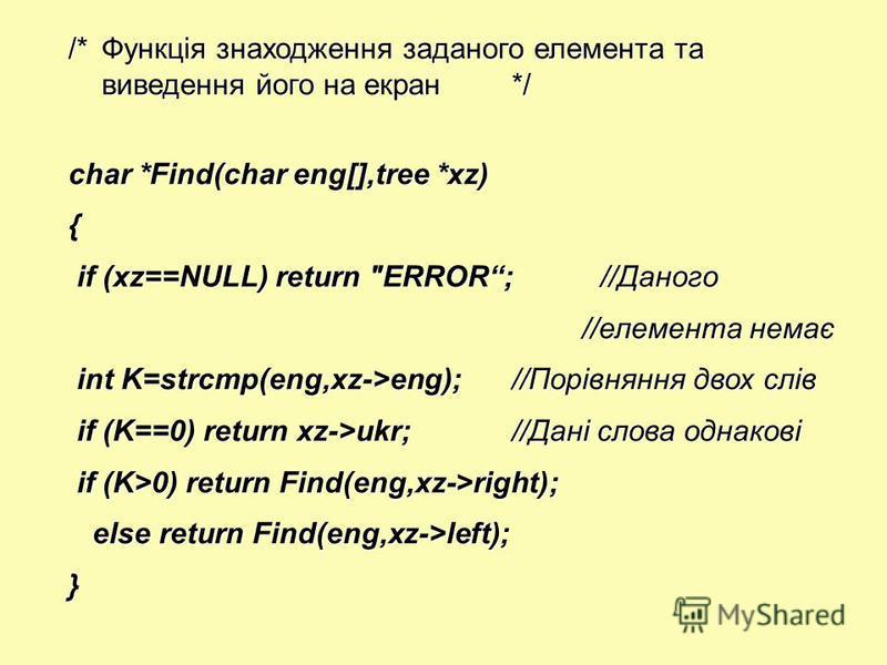 /*Функція знаходження заданого елемента та виведення його на екран*/ char *Find(char eng[],tree *xz) { if (xz==NULL) return