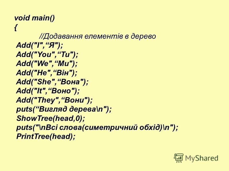 void main() { //Додавання елементів в дерево //Додавання елементів в дерево Add(