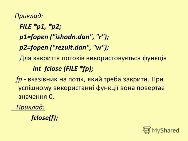 Приклад: FILE *p1, *p2; FILE *p1, *p2; p1=fopen (