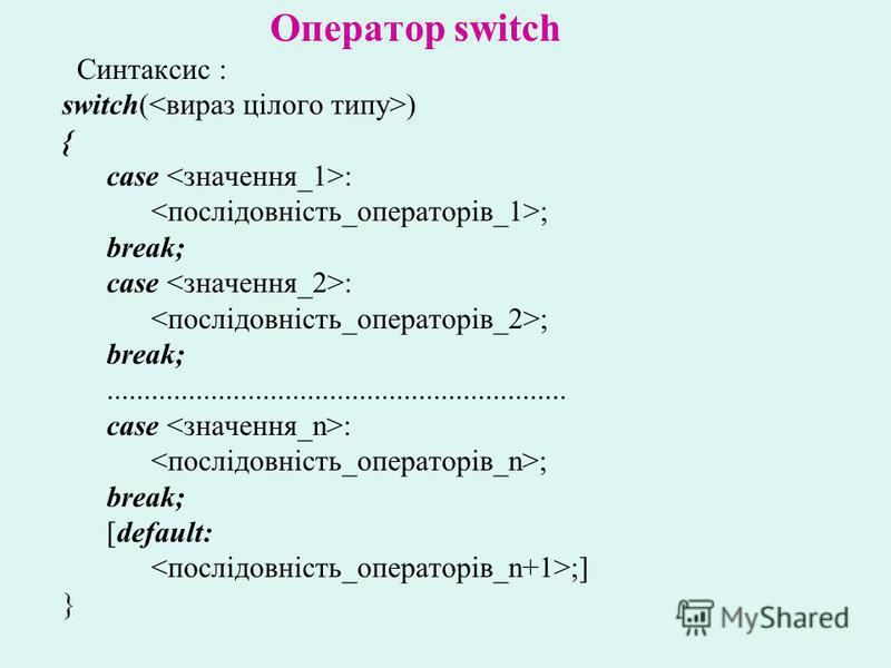 Оператор switch Синтаксис : switch( ) { case : ; break; case : ; break;.............................................................. case : ; break; [default: ;] }