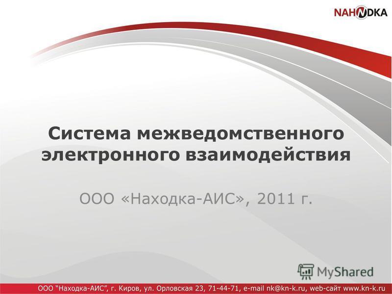 Система межведомственного электронного взаимодействия ООО «Находка-АИС», 2011 г.