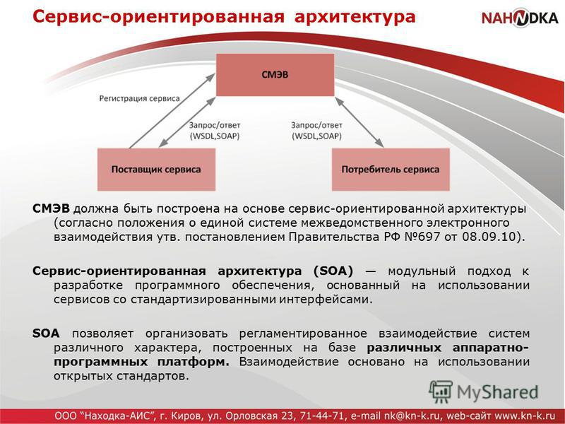 Сервис-ориентированная архитектура СМЭВ должна быть построена на основе сервис-ориентированной архитектуры (согласно положения о единой системе межведомственного электронного взаимодействия утв. постановлением Правительства РФ 697 от 08.09.10). Серви