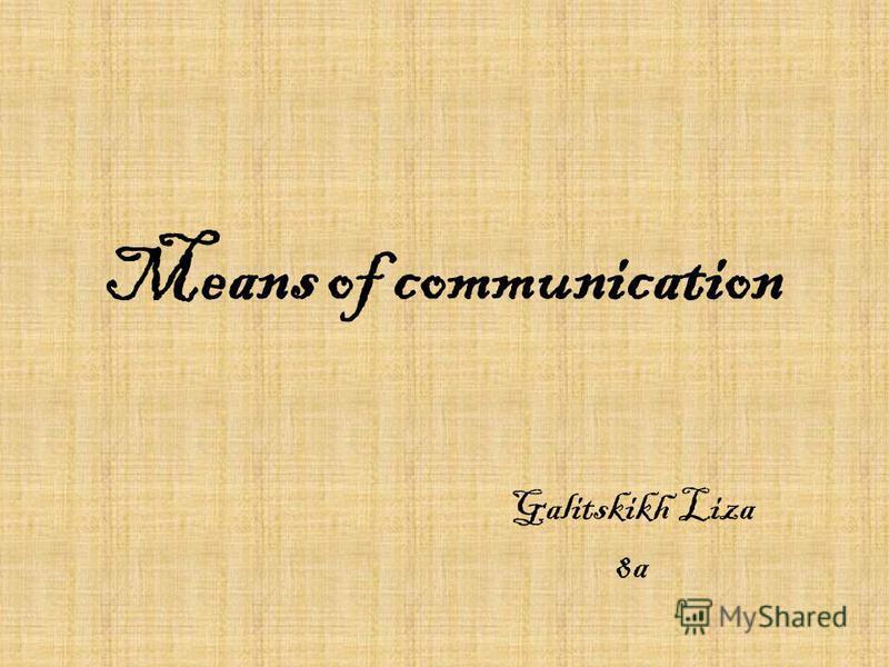 Means of communication Galitskikh Liza 8a