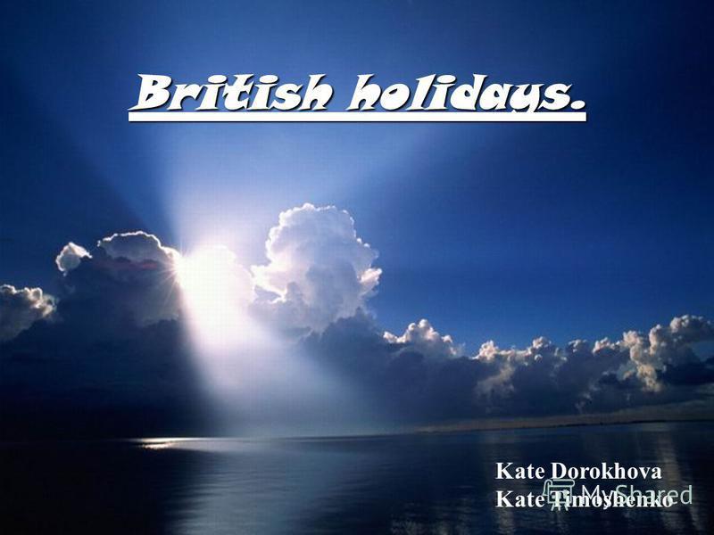 British holidays. Kate Dorokhova Kate Timoshenko