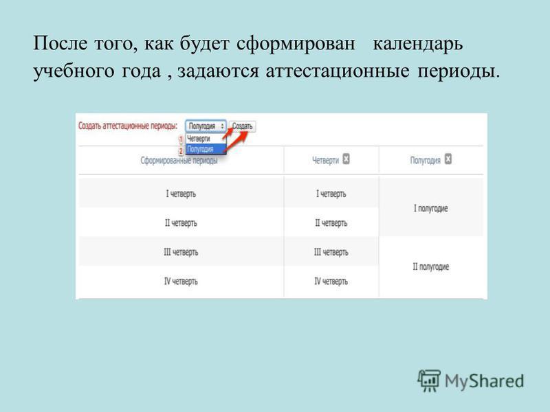 После того, как будет сформирован календарь учебного года, задаются аттестационные периоды.