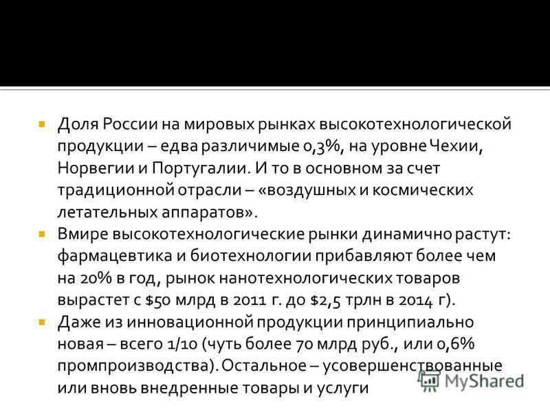 Доля России на мировых рынках высокотехнологической продукции – едва различимые 0,3%, на уровне Чехии, Норвегии и Португалии. И то в основном за счет традиционной отрасли – «воздушных и космических летательных аппаратов». Вмире высокотехнологические
