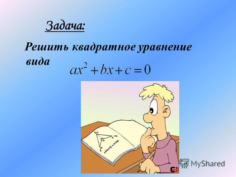 Решить квадратное уравнение вида