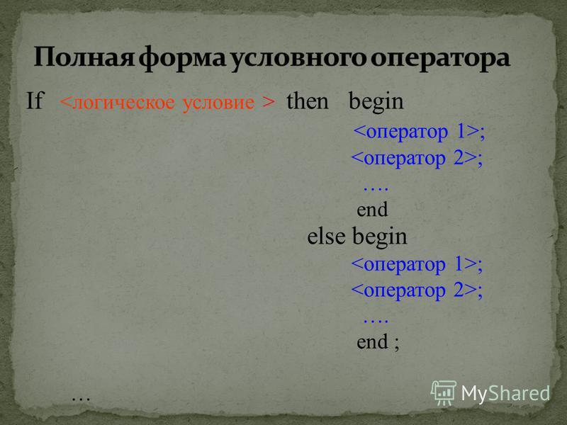 If then begin ; …. end else begin ; …. end ; …