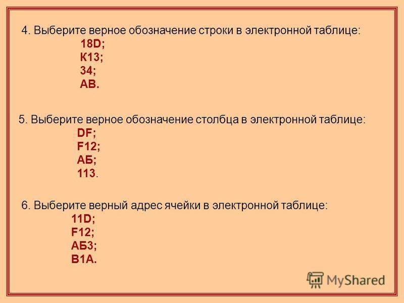 4. Выберите верное обозначение строки в электронной таблице: 18D; К13; 34; АВ. 5. Выберите верное обозначение столбца в электронной таблице: DF; F12; АБ; 113. 6. Выберите верный адрес ячейки в электронной таблице: 11D; F12; АБ3; В1А.