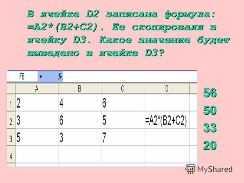 В ячейке D2 записана формула: =A2*(B2+C2). Ее скопировали в ячейку D3. Какое значение будет выведено в ячейке D3? 56503320