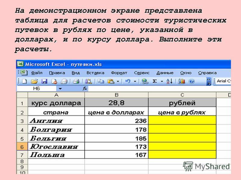На демонстрационном экране представлена таблица для расчетов стоимости туристических путевок в рублях по цене, указанной в долларах, и по курсу доллара. Выполните эти расчеты.