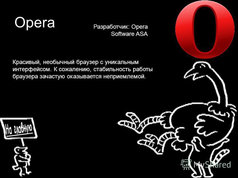 Opera Разработчик: Opera Software ASA Красивый, необычный браузер с уникальным интерфейсом. К сожалению, стабильность работы браузера зачастую оказывается неприемлемой.