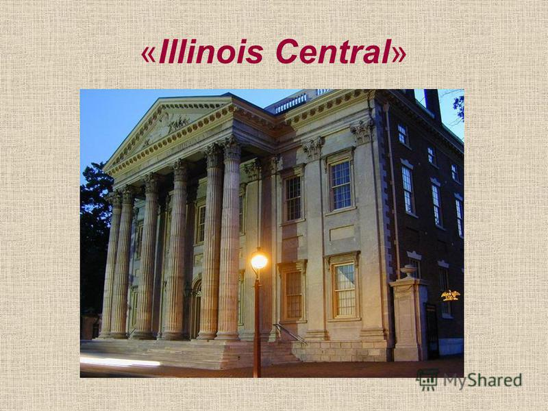 «Illinois Central»