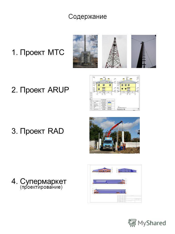 Содержание 1. Проект МТС 2. Проект ARUP 3. Проект RAD 4. Супермаркет (проектирование)