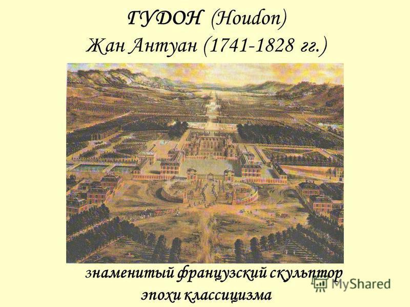 ГУДОН (Houdon) Жан Антуан (1741-1828 гг.) знаменитый французский скульптор эпохи классицизма