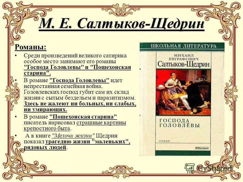 М. Е. Салтыков-Щедрин Романы: Среди произведений великого сатирика особое место занимают его романы