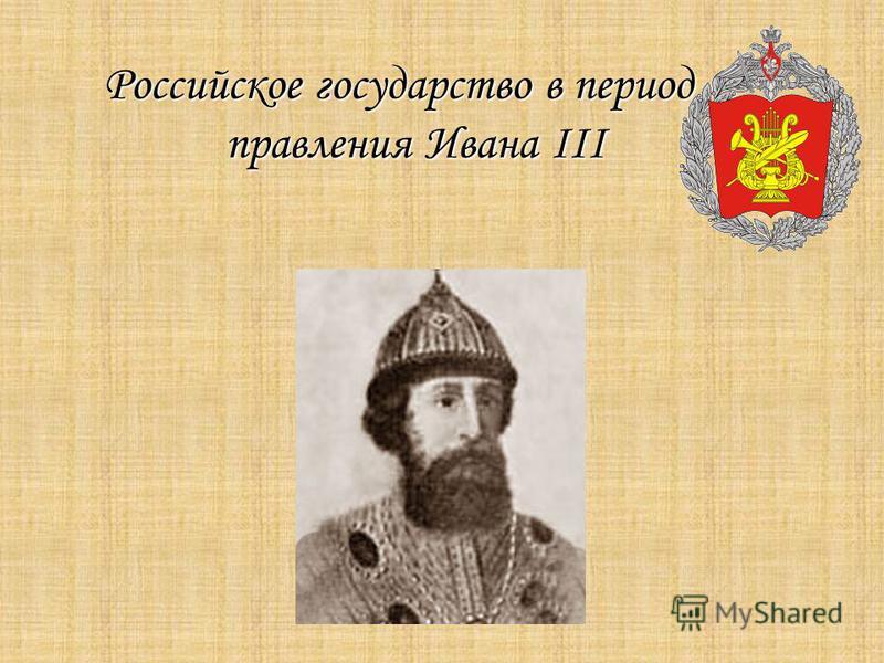 Российское государство в период правления Ивана III