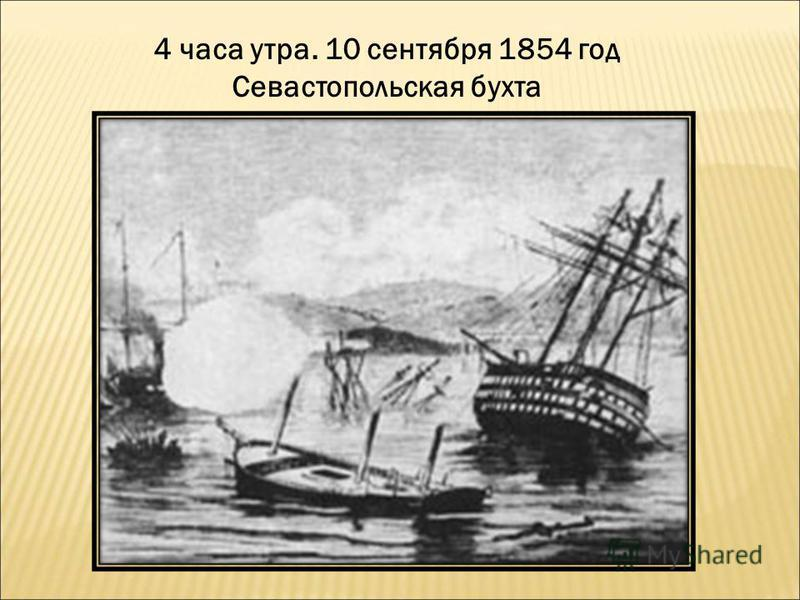 4 часа утра. 10 сентября 1854 год Севастопольская бухта