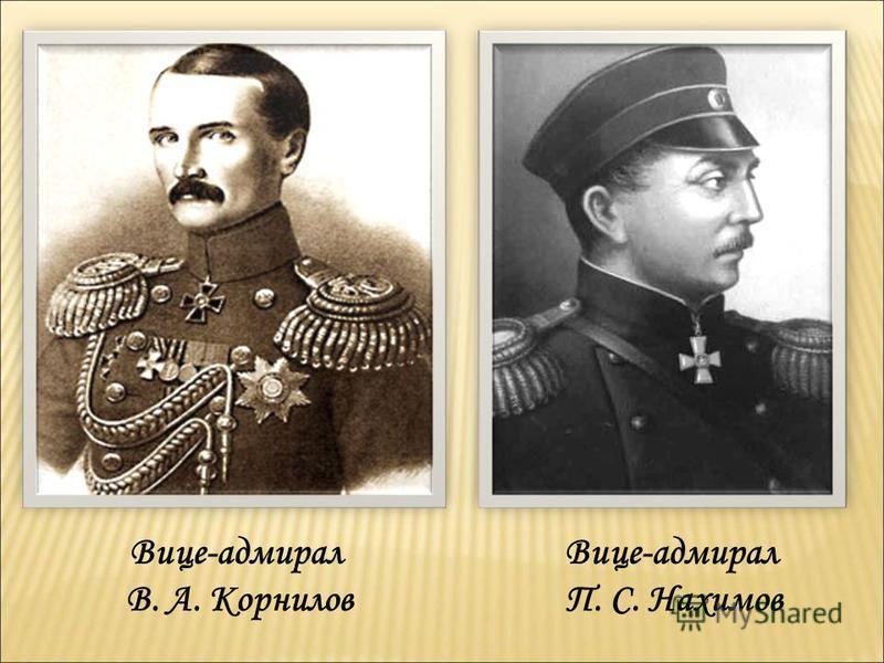 Вице-адмирал П. С. Нахимов Вице-адмирал В. А. Корнилов