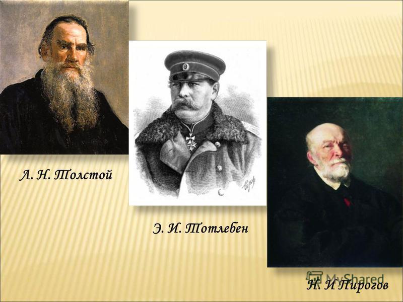 Л. Н. Толстой Э. И. Тотлебен Н. И Пирогов