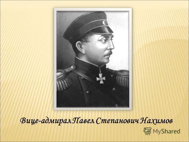 Вице-адмирал Павел Степанович Нахимов