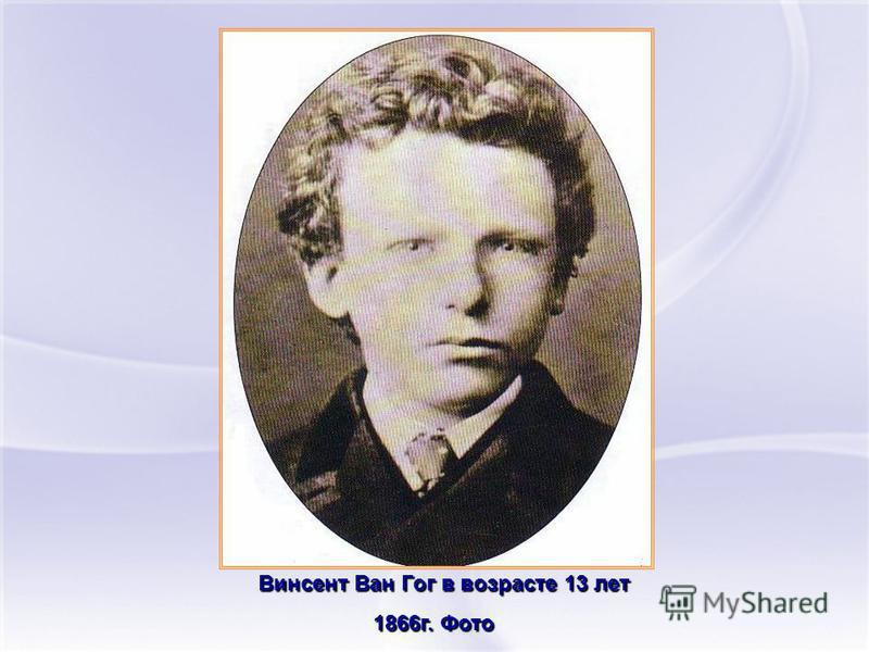 Винсент Ван Гог в возрасте 13 лет 1866 г. Фото 1866 г. Фото