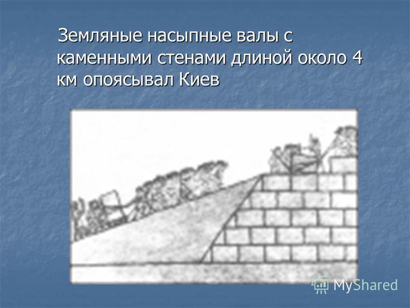 Земляные насыпные валы с каменными стенами длиной около 4 км опоясывал Киев Земляные насыпные валы с каменными стенами длиной около 4 км опоясывал Киев