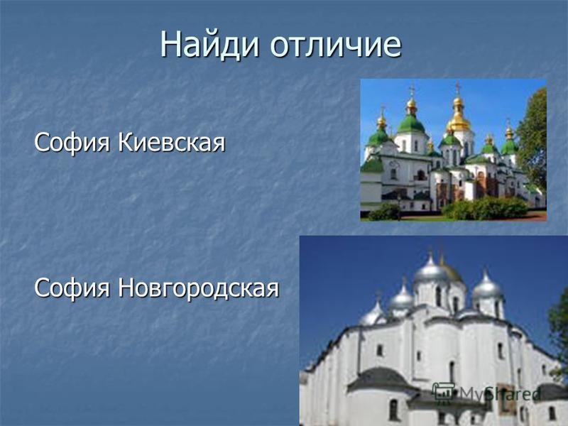 Найди отличие София Киевская София Новгородская