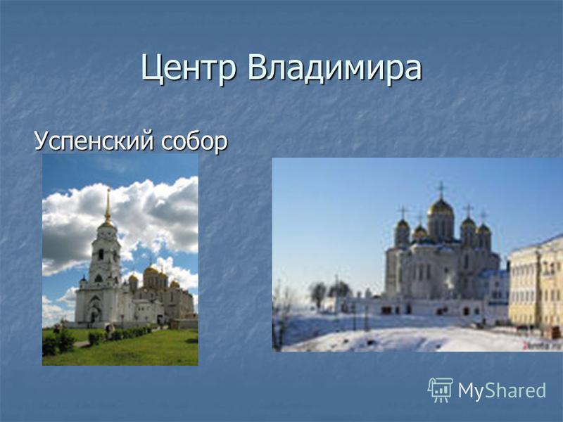 Центр Владимира Успенский собор