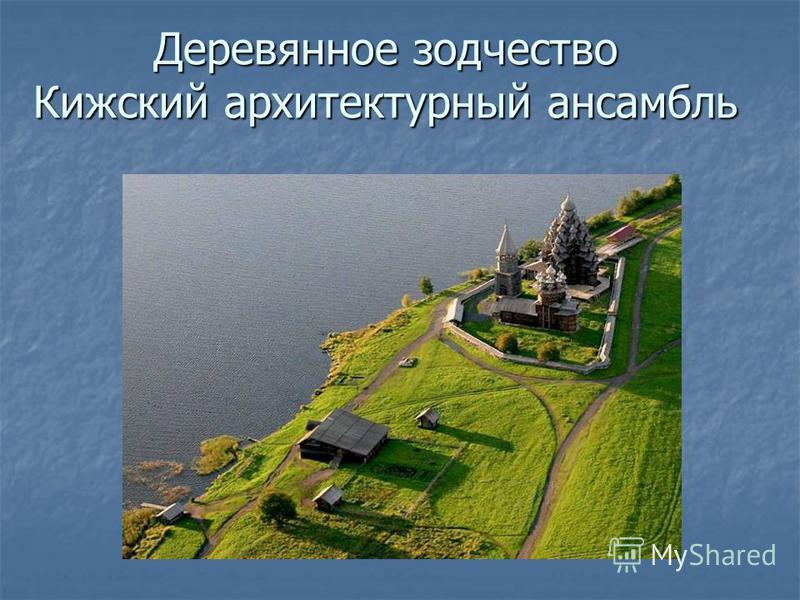 Деревянное зодчество Кижский архитектурный ансамбль