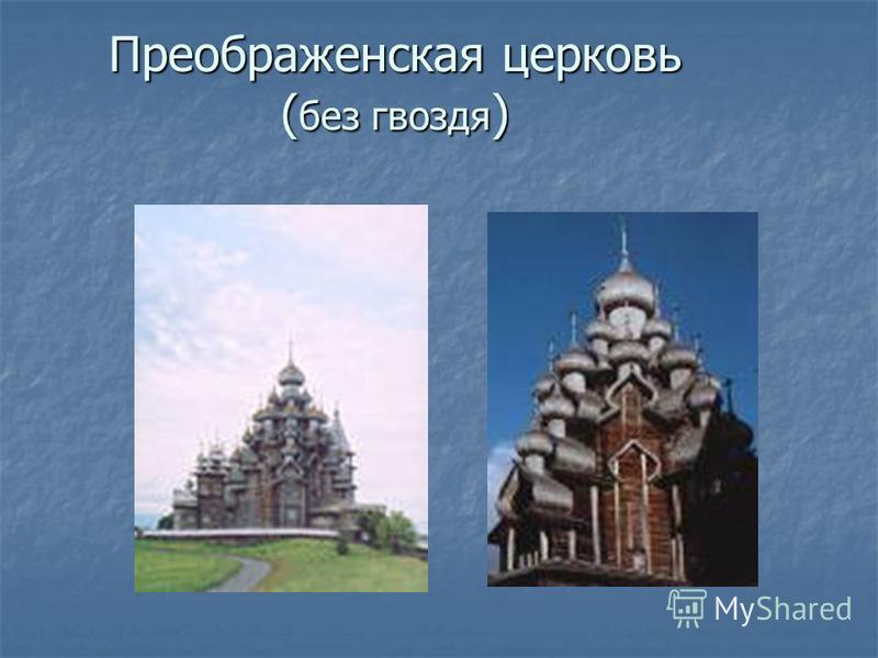Преображенская церковь ( без гвоздя )